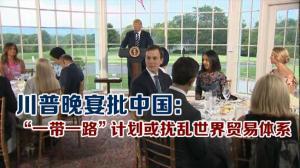 """川普晚宴批中国: """"一带一路""""计划或扰乱世界贸易体系"""