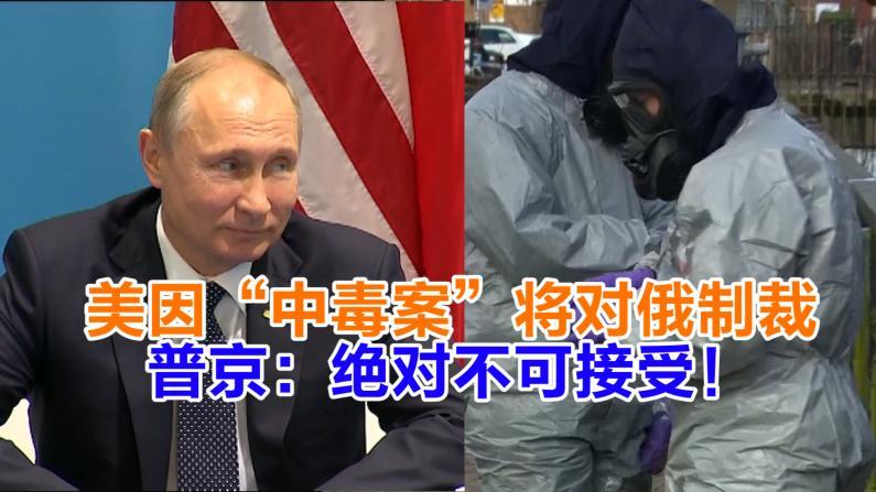 """美因""""中毒案""""将对俄制裁 普京:绝对不可接受!"""