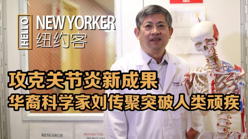 攻克关节炎新成果 华裔科学家刘传聚突破人类顽疾