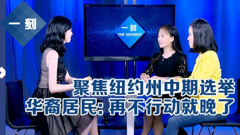 《一刻》本期看点:中期选举临近 华裔居民称再不行动就晚了