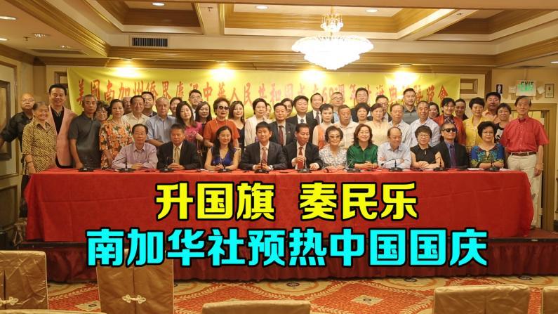 中华人民共和国成立69周年庆祝活动 南加华社展开筹备工作