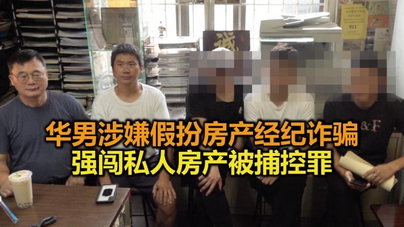 华男涉嫌假扮房产经纪诈骗 强闯私人房产被捕控罪