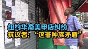"""纽约华裔美甲店纠纷抗议者: """"这非种族矛盾"""""""