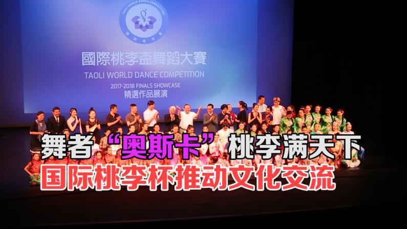 """中国舞届""""奥斯卡""""桃李杯南加州举行总决赛 推动文化交流"""