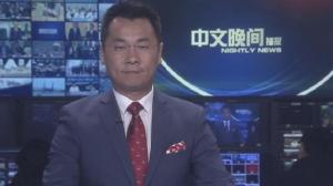 2018年08月09日中文晚间播报
