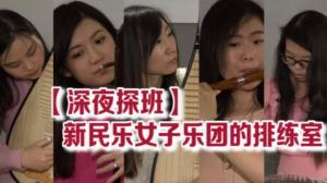 【探班】新民乐女子乐团的排练室 中国民乐居然还可以这样弹...