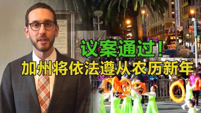 议案通过!加州将依法遵从中国农历新年 彰显亚太裔卓越贡献