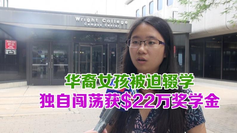 华裔女孩被迫辍学 独自闯荡获$22万奖学金