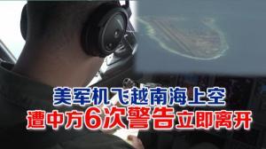 美军机飞越南海上空   遭中方6次警告立即离开