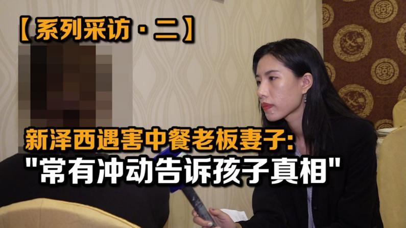 【系列采访】新泽西遇害中餐老板妻子: 常有冲动告诉孩子真相
