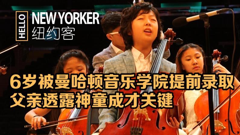 6岁被曼哈顿音乐学院录取 父亲透露神童成才关键
