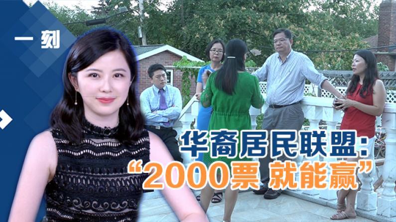 《一刻》华裔居民联盟:2000票 就能赢