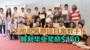 芝加哥暑期项目寓教于乐 顺利毕业奖励$150