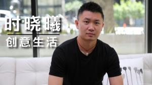 """【洛城会客室】时晓曦:设计师是用腿""""走""""出来的"""