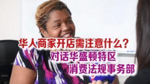 华人商家开店需注意什么?对话华盛顿特区消费法规事务部(一)