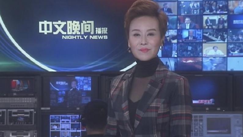 2018年08月10日中文晚间播报