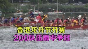 纽约香港龙舟节开赛  200队伍雨中争冠