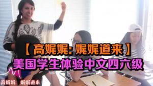 【高娓娓:娓娓道来】看中国孩子怎么教美国孩子学中文,让你们也尝尝我们四六级的苦! - 娓娓率团游学记(3)