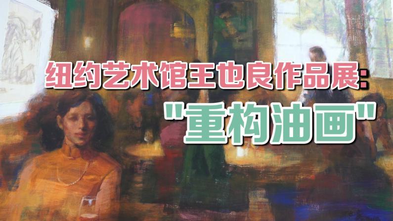 """油画家王也良""""重构油画""""作品展 亮相纽约艺术馆"""