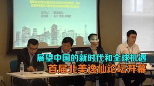 展望中国的新时代和全球机遇 首届北美逸仙论坛纽约开幕