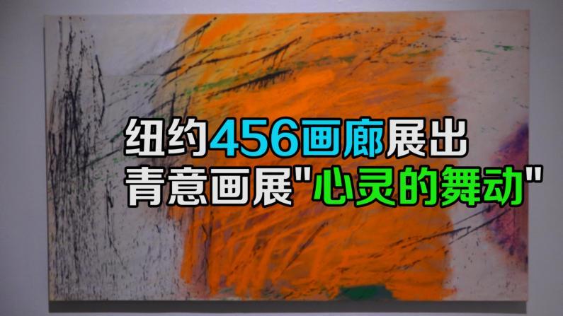"""纽约456画廊展出 青意画展""""心灵的舞动"""""""