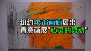 纽约456画廊展出 青意画展