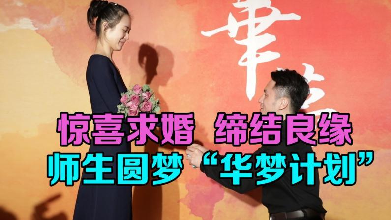"""师生同圆梦 2018""""华梦计划""""圆满落幕"""