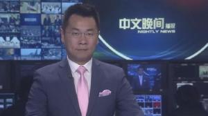2018年08月11日中文晚间播报