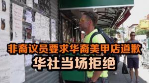 非裔议员要求华裔美甲店道歉 华社当场拒绝