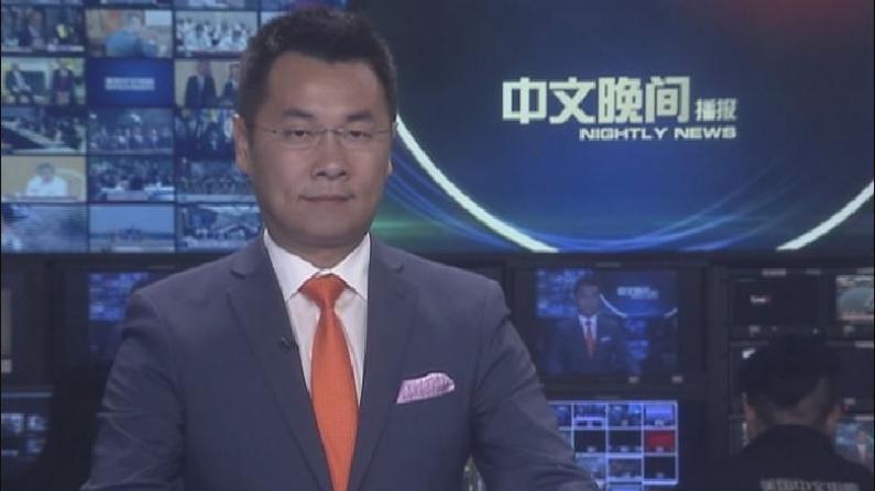 2018年08月12日中文晚间播报