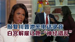 """报复川普泄密电话录音 白宫解雇让她""""神经错乱"""""""