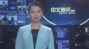 2018年08月13日中文晚间播报