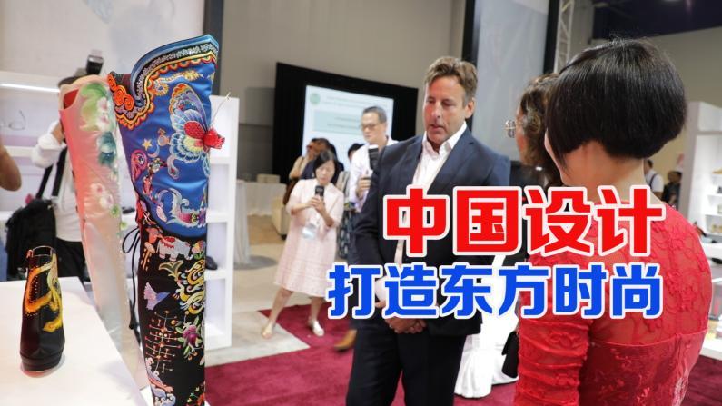 中国制造闪耀国际舞台  拉斯维加斯Magic Show原创东方设计鞋履受青睐