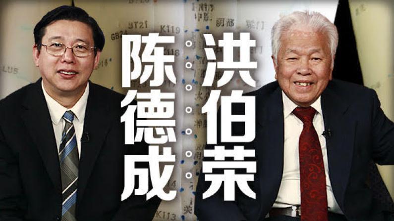 [纽约会客室]洪伯荣 陈德成:中医传承基地