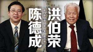 洪伯荣 陈德成:纽约中医针灸传承基地