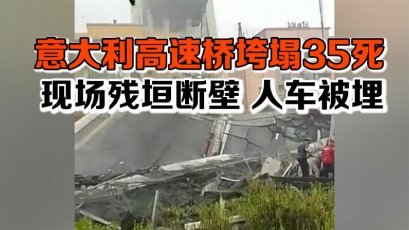 意大利高速桥垮塌35死 现场残垣断壁 人车被埋