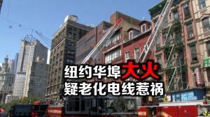 纽约华埠大火无人伤  起因或是电线老化