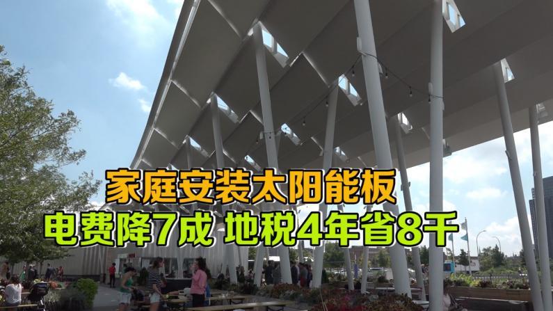 家庭安装太阳能板 电费降7成 地税4年省8千