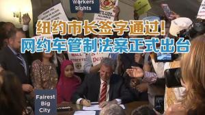 纽约市长白思豪签署通过 网约车管制法案正式出台