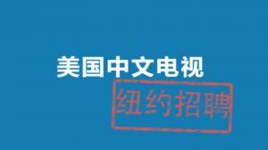 【招聘】美国中文电视全媒体新闻团队