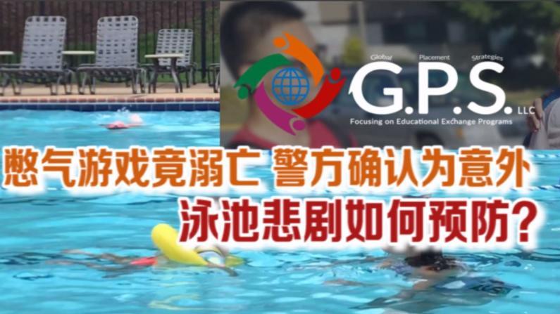 憋气游戏竟溺亡 警方确认为意外 泳池悲剧如何预防?