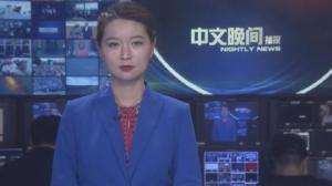 2018年08月14日中文晚间播报