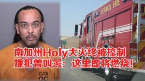 南加Holy大火终被控制 嫌犯审讯将于周五开庭