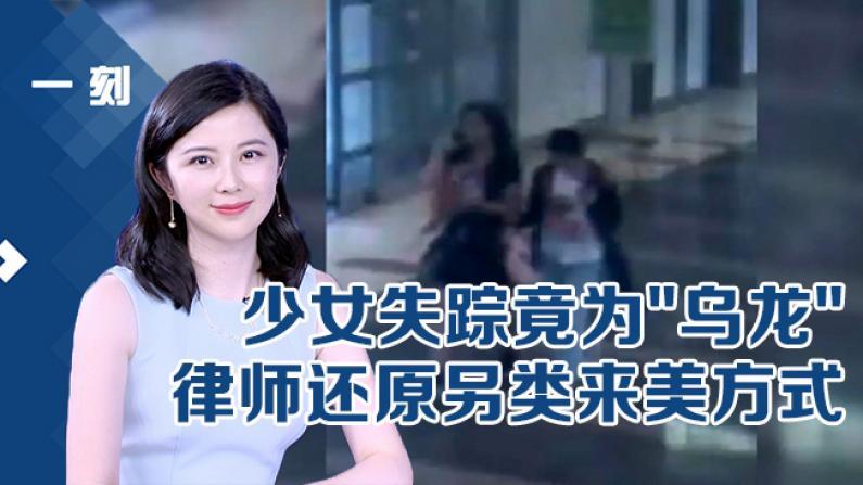 """《一刻》少女失踪竟为""""乌龙"""" 律师还原另类来美方式"""