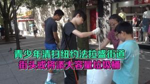青少年清扫纽约法拉盛街道 街头或将添大容量垃圾桶