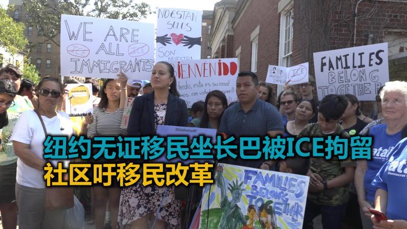 纽约无证移民坐长巴被ICE拘留 社区吁移民改革
