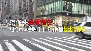 摄像头必须存在!纽约市议会呼吁州政府保留超速摄像头