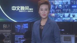 2018年08月15日中文晚间播报