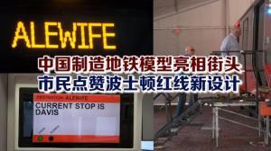 中国制造地铁模型亮相街头 市民点赞红线新设计