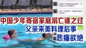 中国少年寄宿家庭溺亡谁之过 父亲来美料理后事悲痛欲绝
